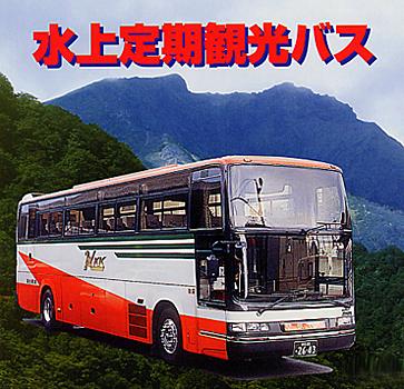みなかみ町/交通/定期観光バス...